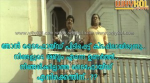 funny malayalam best comedy