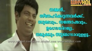Relationship malayalam film dialogue