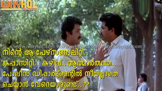 Mohanlal and Mukesh funny