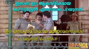 super malayalam film comedy