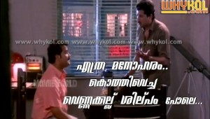 Malayalam funny romantic words