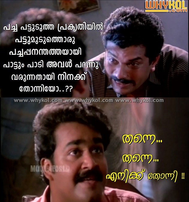 Mukesh and Mohanlal funny movie scene