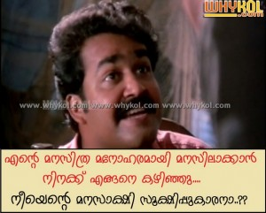 Funny malayalam movie