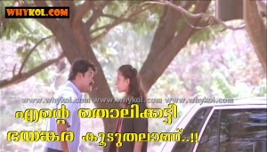 Film funny malayalam comment