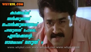 Mohanlal funny love proposal