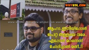 Vijeesh malayalam film funny comment