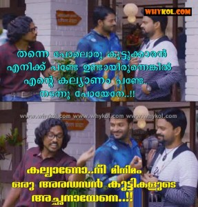 Malayalam movie funny friendship comedy