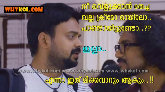 malayalam cinema joke