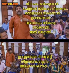 Suraj Venjaramoodu super comedy dialogue