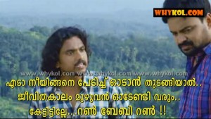 Vijeesh malayalam comedy dialogue
