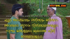 Father malayalam super film dialogue