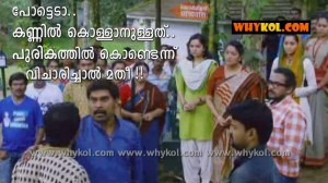 Suraj funny malayalam film words