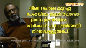 TG Ravi malayaam film dialogue