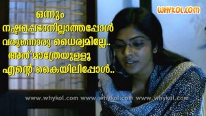 Rima Kallingal malayalam movie dialogue