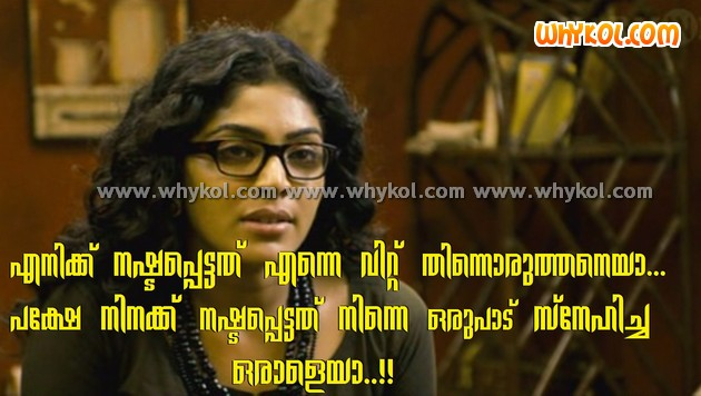 Rima Kallingal kidlan love failure malayalam dialogue in 22fk