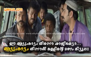 malayalam movie funny advice