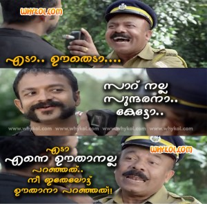 Malayalaam comedy movie scene