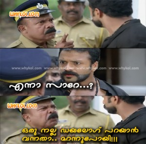 Malayalam funny film situation