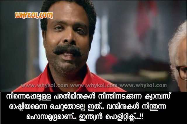 Chemban Vinod malayalam movie dialogue