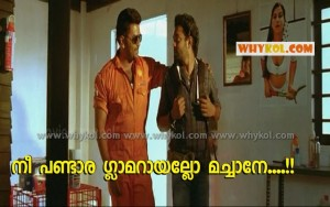Indrajith Dialogue in Bachelor Party