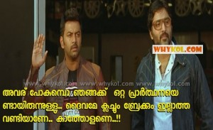 indrajith and Rahman comedy scene