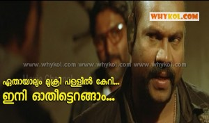 Kalabhavan mani as Ayyappan in Bachelor party