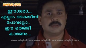 malayalam film funny words