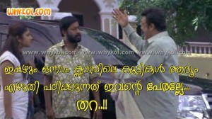 Janardhanan funny movie dialogue