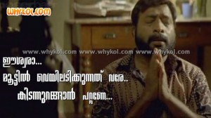 funny malayalam sleeping prayer