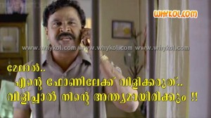 malayalam funny Phone call