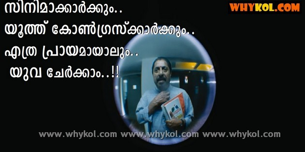 New malayalam film comedy comment