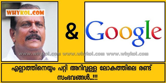 Google and PC George