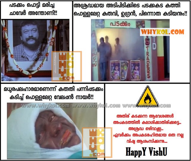 Malayalm vishu greetings