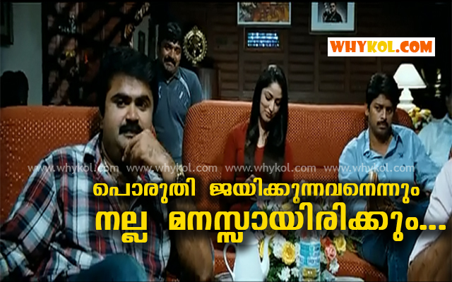 Latest Prithviraj Dialogue
