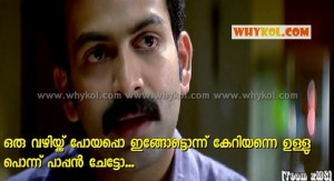 Prithviraj dialogue to Jagathy