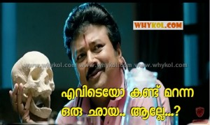 Funny scene from the Horror movie Manthrikan