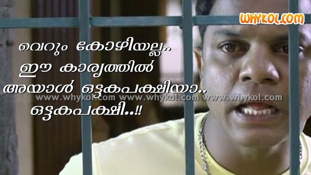 Dharmajan funny malayalam film words