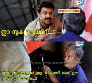 Kunchacko boban and Salim Kumar comedy scene