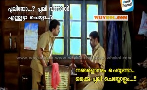 Hit malayalam comedy dialogue