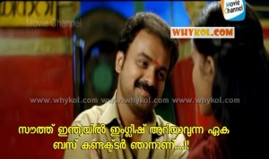 Kunchacko boban comedy dialogue
