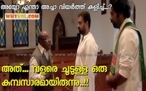 Choodulla Kumbasaram- Comedy scene from Romans