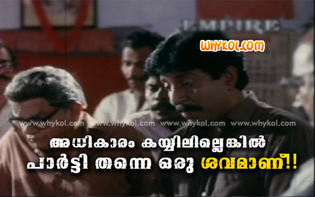 Sreenivasan funny dialogue about party