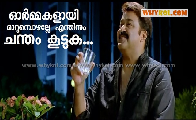 lalettan super dialogue