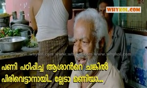 thilakan classic dialogue in Spirit
