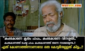 thilakan mass performance in Spirit