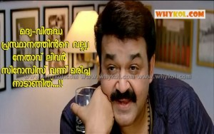 Mohanlal as Raghunandan