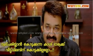 lalettan malayalam movie dialogue