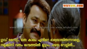 Lalettan dialogue to kanika