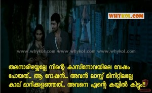 Comedy dialogues from Trivandrum Lodge