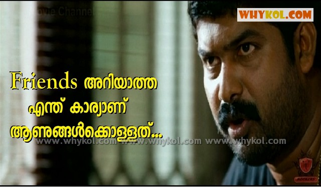Friendship Quote In Malayalam Movie Trivandrum Lodge